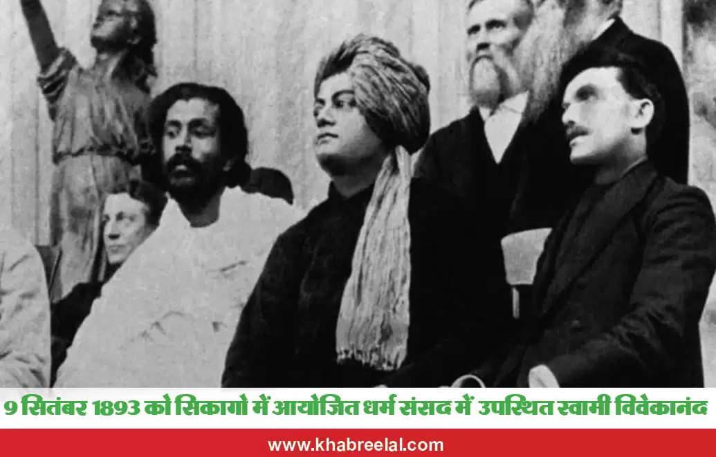 swami Vivekanand at Chicago America 1893