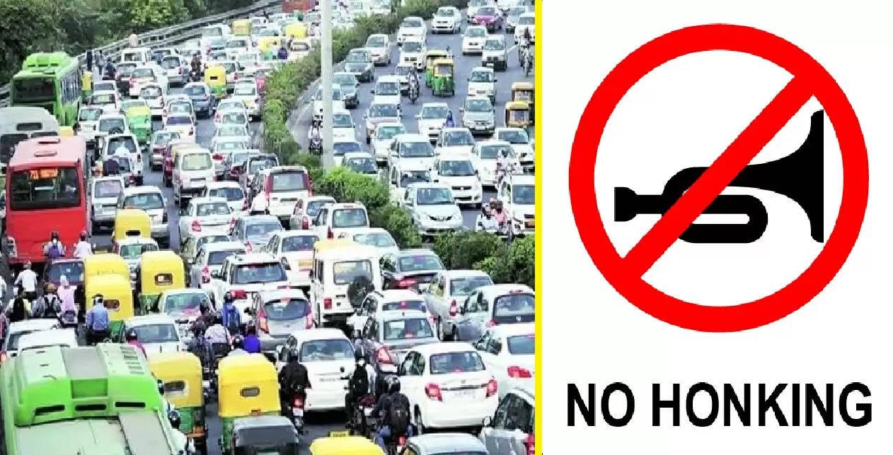 no honking zone