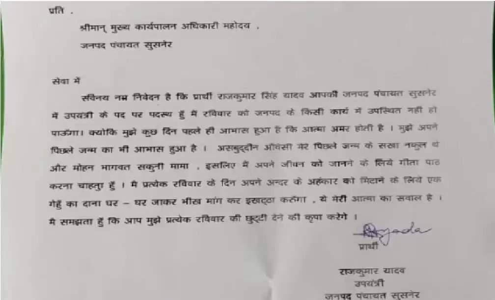 viral letter MP
