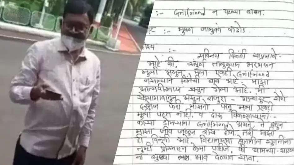 girlfriend complaints to vidhayak