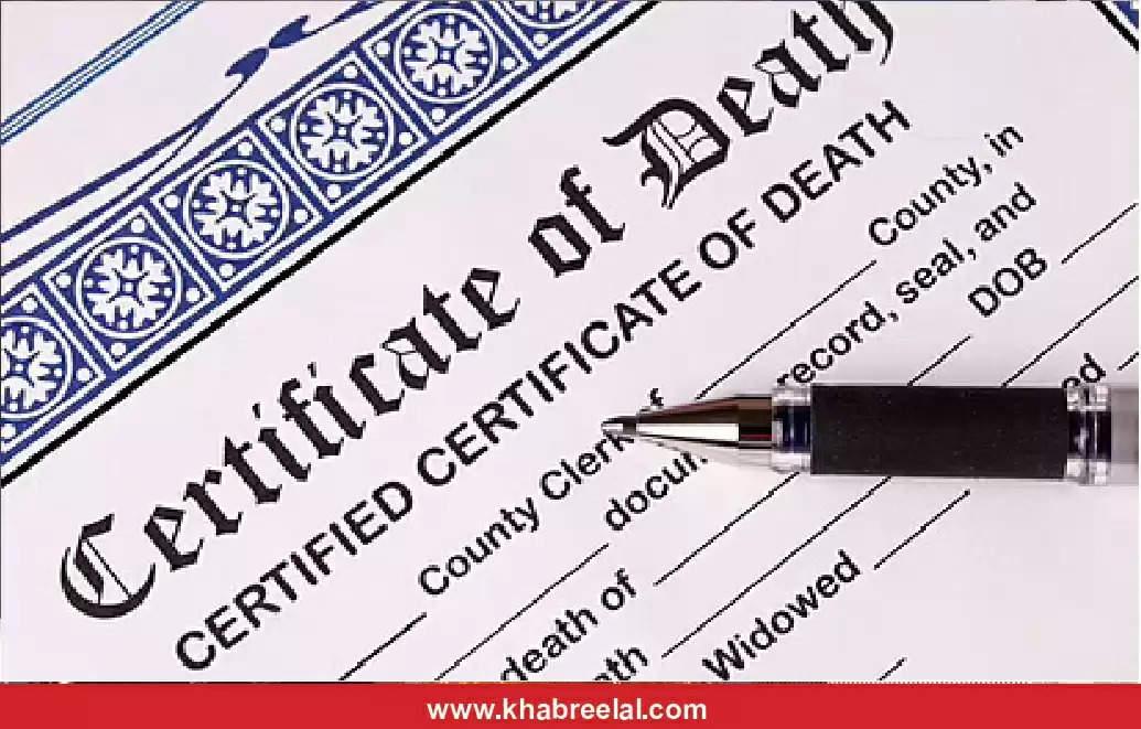 corona death certificate