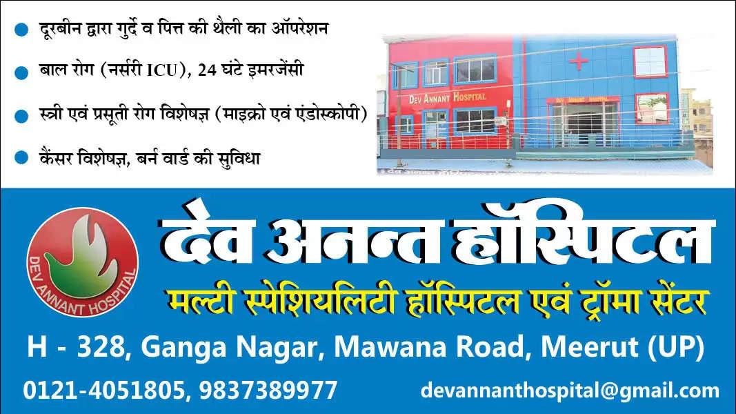 devanant hospital